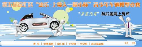 未来汽车 科幻画竞赛网上投票活动高清图片